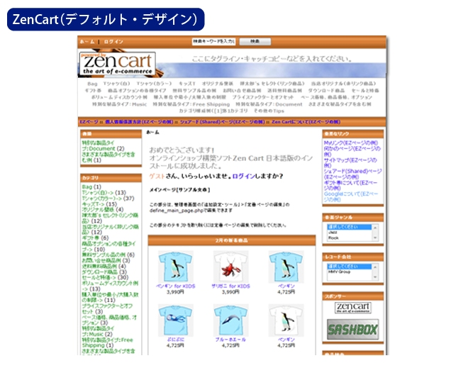 ZenCart(デフォルト・デザイン)